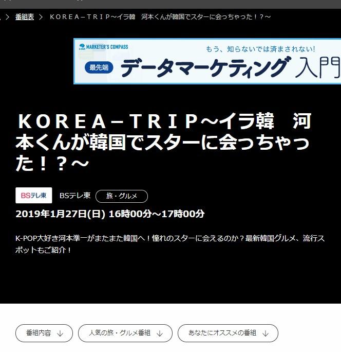 イラっとくる韓国語講座の流れを汲む特番KOREA -TRIPが2019/1/27 BSテレ東(旧BS JAPAN)で放送に