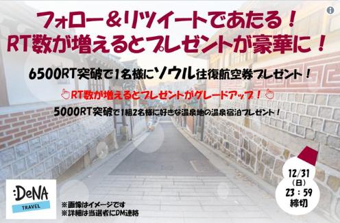 【終了】Twitterキャンペーン、DeNAトラベル(現エアトリ)が特定ツイートの6500RTでソウル往復航空券プレゼント