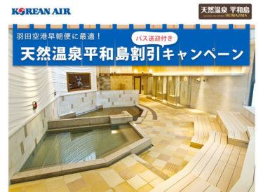 【キャンペーン終了日未定】大韓航空の半券またはEチケットで、羽田近くの温浴施設「天然温泉平和島」バス付きプランが安くなるキャンペーン