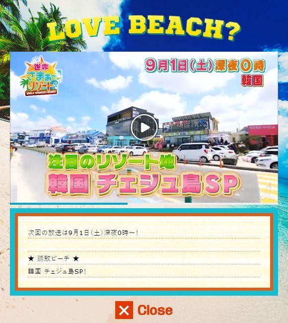 【済州島】7つの海を楽しもう!世界さまぁ~リゾートで2週連続チェジュ島特集