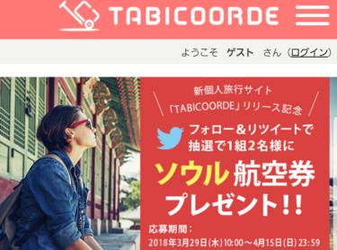 【2018/4/15〆切】ソウル航空券当たる阪急交通社「旅コーデ」twitterキャンペーン