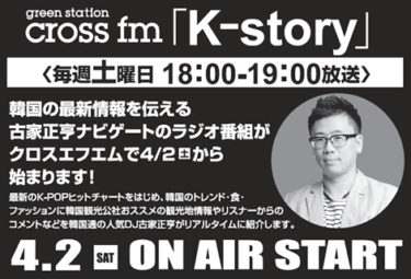【福岡】crossFMで韓国最新情報番組開始、古家正亨「K-story」4/2より毎週土曜18時