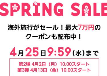 【速報】韓国旅行1万円引きクーポンを楽天トラベルが配布 先着使用100名 まずは確保
