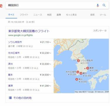 googleで韓国旅行と検索するだけでもフライト価格の相場がわかる