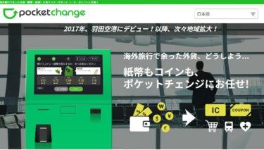 「ウォン硬貨も対応」成田空港にポケットチェンジが登場、2018/5/31迄記念レートクーポンも