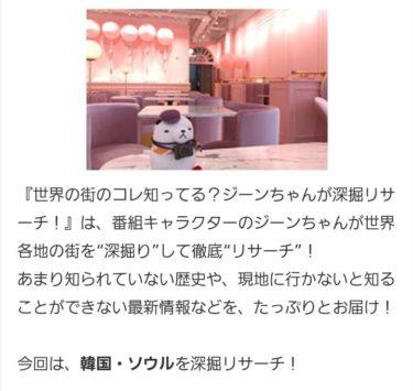 【放映済】2018/12/01にじいろジーンでも韓国ソウル特集 紹介されたお店情報